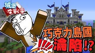 【巧克力】『bed Wars:城堡床戰爭』 - 巧克力島國淪陷?看我們逆風翻盤!   Minecraft