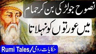 Hikayat Jalaludin Roomi \\ An Epic Tale of Nasooh \\ Rumi Tales \\ मौलाना रूमी [Hindi-Urdu]