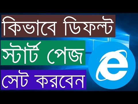 Windows 10 How To Change Default Start Page Of Microsoft Edge Web Browser Lang Bengali