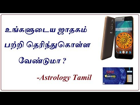 Astrology in Tamil App