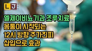 엘제이비뇨기과 조루치료 몸통이 시작되는 12시 방향 추가진피 삽입으로 효과