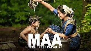 Teri Ungli Pakad Ke Chala (Laadla) | R Joy | Maa O Meri Maa | Udit Narayan | Anil Kapoor