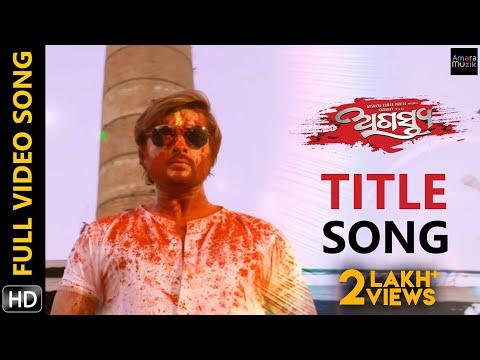 Xxx Mp4 Agastya Title Song Full Video Song HD Odia Movie Anubhav Mohanty Jhilik Bhattacharjee 3gp Sex