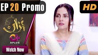 Pakistani Drama | Uraan - Episode 20 Promo | Aplus Dramas | Ali, Nimra Khan, Salman Faisal, Kiran