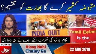 Aisay Nahi Chalay Ga With Fiza Akbar Khan   Full Episode   22nd August 2019   BOL News