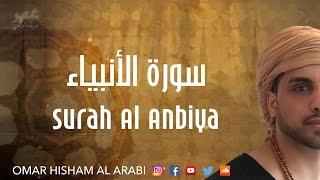 Surah Al Anbiya - quiet - peaceful (ASMR) تلاوة هادئة - سورة الأنبياء