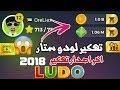 سارع بتحميل لودو ستار  مهكره  2020 - ( الجواهر والكوينز ) بدون روت  | لا يفوتك / قبل الحذف!!!!