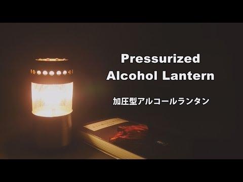 Pressurized Alcohol Lantern