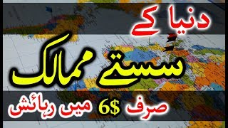 5 cheapest countries to travel part 1 Urdu / Hindi