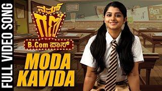 Moda Kavida Video Song | Nam Gani B.Com Pass | Abhishek Shetty, Aishani Shetty | Vikas Vasishta