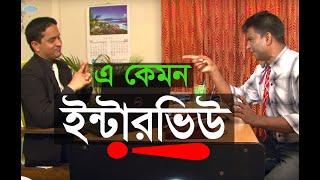 "Noakhali Tv Eid New Comedy Natok 2017 INTERVIEW বাংলা নতুন হাসির নাটক ""ইন্টারভিউ"""