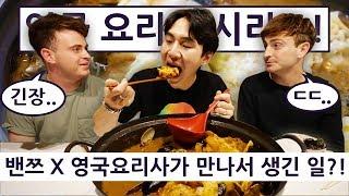 Download 밴쯔 X 영국요리사가 만나서 생긴 일?!! 영국 요리사 한국 음식 투어 2탄 5편!! British Chef's Korean Food Tour 2 Ep.5!! Video