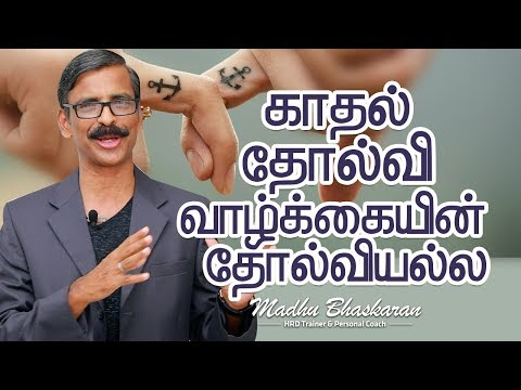 How to face the love failures? Madhu Bhaskaran- Tamil Inspirational Talk