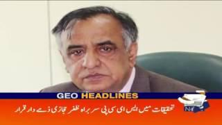 Geo Headlines - 07 PM - 09 July 2017