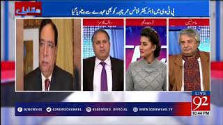 After Backlash, Atta Ul Haq Qasmi Resigns as PTV MD - 13 December 2017 - 92NewsHDPlus