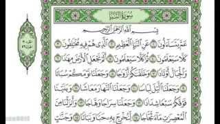 جزء عم والختمة للقارئ عبدالعزيز العتيق ليلة 29 -1436 اسمع وتابع