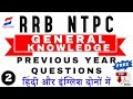 RRB NTPC General Knowledge Previous Year Questions Part 2
