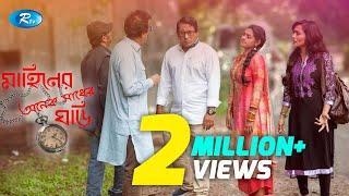 মাহিনের অনেক সাধের ঘড়ি | Mahiner Onek Shadher Ghori | Mosharraf Karim | Tisha | Nadia | RtvTelefilm