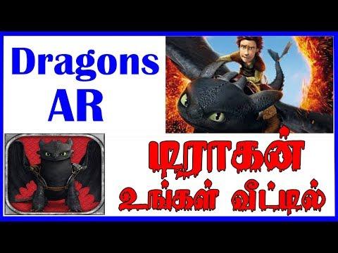 டிராகன் உங்கள் வீட்டில் அசத்தலான ஆப் | DreamWorks Dragons AR | CAPTAIN GPM