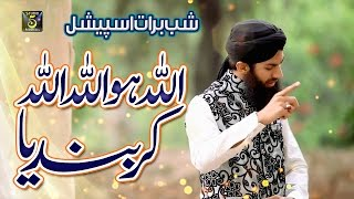 New Heart Touching Hamd 2017 -Allahu Allah Allah Kar Bandeya -Shakeel Qadri Peeranwala - R&R STUDIO5