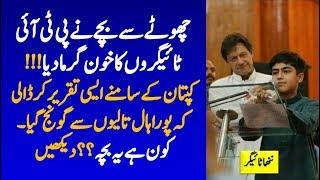 PTI Little Kid Great Speech In Front Of Imran Khan - Election 2018