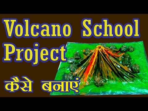 How to Make Volcano Science Project for School    ज्वालामुखी स्कूल मॉडल