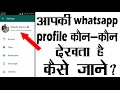 [hindi] who can see my whatsapp profile picture? | whatsapp tricks| trending app|