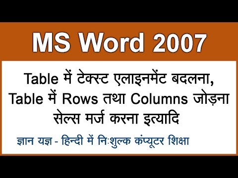 MS Word 2007 in Hindi / Urdu : Changing Text Alignment, Inserting Rows & Columns In Table - 10