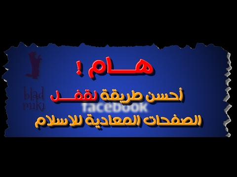 اغلاق الصفحات المسيئة للاسلام  على الفيسبوك - فعالة 100%