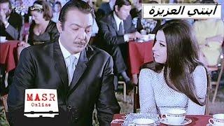 الفيلم العربي I ابنتي العزيزة I بطولة رشدي أباظة ونجاة