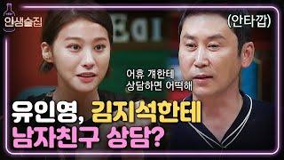 lifebar 유인영이 말하는 ′10년 남사친′ 김지석의 매력! 170915 EP.36