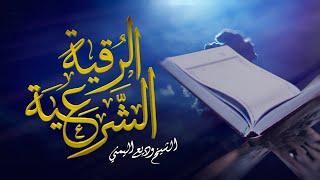 AlRoqia Al Sharia | الرقيه الشرعية