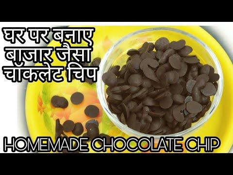 घर पर बनाए बाजार जैसा  चॉकलेट चिप | HOMEMADE CHOCOLATE CHIP | kids special | madhavis rasoi