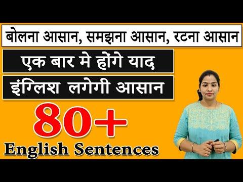 रोज़ बोले जाने वाले English Sentences