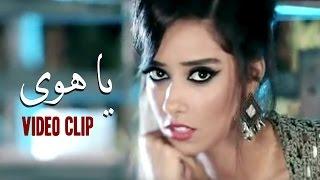 بلقيس - يا هوى (فيديو كليب) | Balqees