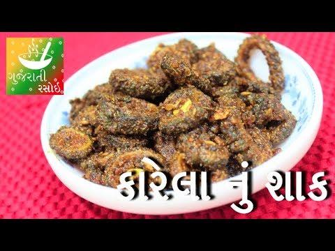 Karela Nu Shaak - કારેલા નું  શાક   Recipes In Gujarati [ Gujarati Language]   Gujarati Rasoi