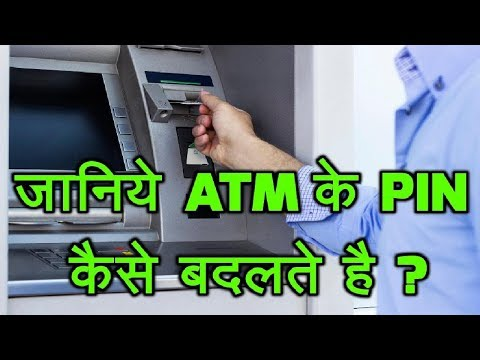 How to change ATM pin number | ATM Pin Change | Create New pin ATM | Hindi