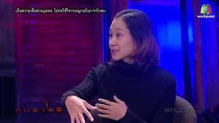 คนอวดผี ปี7  | ฆาตกรรมอำมหิต | 14 พ.ย. 61 Full HD