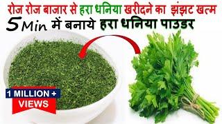 अब घर में बनाये मिनटों में हरा धनिया पाउडर सिर्फ 10 रूपये में- Homemade Fresh Coriendar Powder