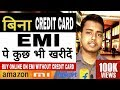 How To Buy Anything on EMI Without Credit Card