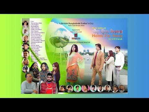 Home Far Away Trailer 'নীড় খুঁজে নিরন্তর' | British Bangladeshi Film | GM Furuk