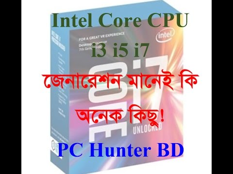 Intel Core i cpu - Generation explanation ( PC Hunter BD)