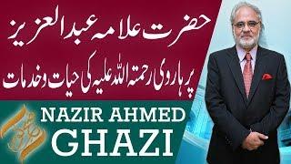 Subh E Noor | Allama Abdul Aziz Pirharvi R.A ki hayaat o khidmaat | 21 July 2018 | 92NewsHD
