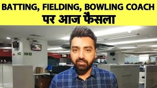 LIVE: BCCI to announce Team India's support staff today | Sports Tak