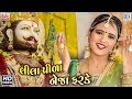 Download Lila Pila Tara Neja Farke - Poonam Gondaliya | Ramdevpir Popular Song | Full Video | RDC Gujarati MP3,3GP,MP4