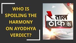 Taal Thok Ke: Who is spoiling the harmony on Ayodhya verdict?