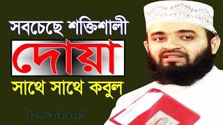 সবচেয়ে শক্তিশালী দোয়া  আল্লাহ সাথে সাথে কবুল করেন।Mizanur Rahman Azhari। Bangla Islamic Waz