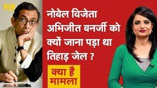JNU में पढ़ाई के दौरान 10 दिन  के लिए तिहाड़ गए थे Abhijit Banerjee I Kya Hai Mamla?