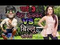 Download नेहा कक्कर vs बिल्लू कॉमेडी PART-3   neha kakkar popular song and talking tom comedy   funny call MP3,3GP,MP4