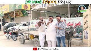 | Driving School Prank | By Nadir Ali In | P4 Pakao | 2018
